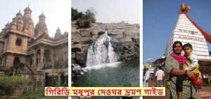 গিরিডি মধুপুর দেওঘর ভ্রমণ গাইড