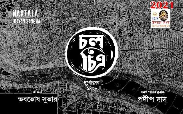 Naktala Udayan Sangha Club Durga Puja 2021