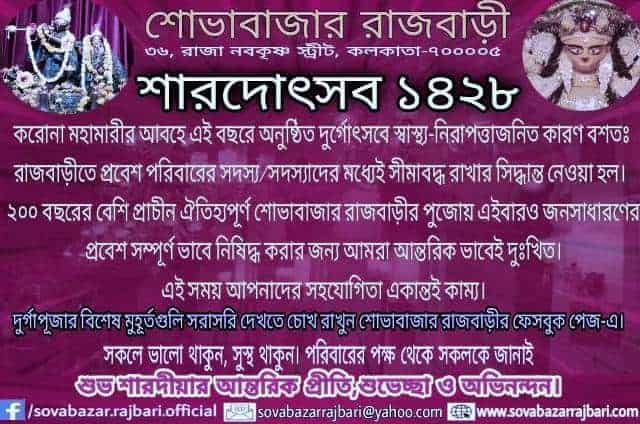 Sovabazar Rajbari Durga Puja 2021