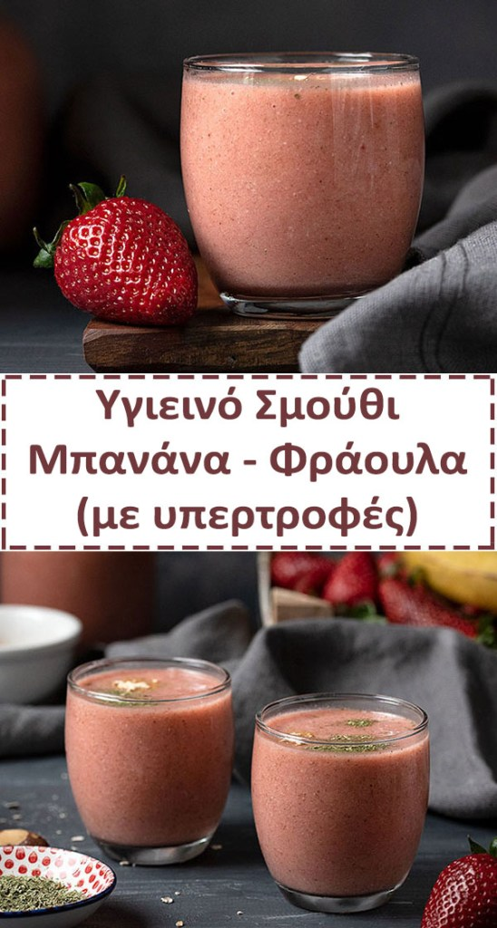 Υγιεινό σμούθι μπανάνα φράουλα με υπερτροφές 7