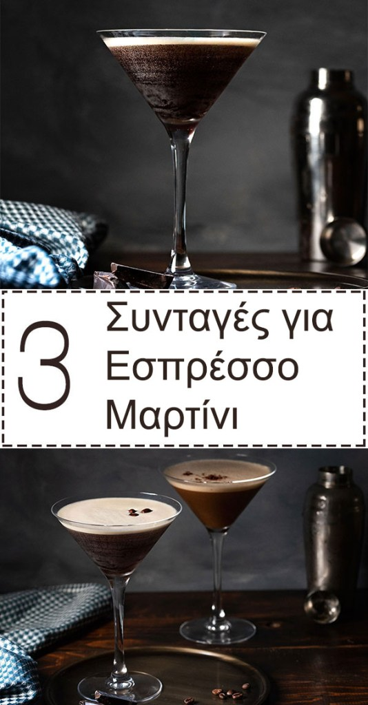 εσπρέσο μαρτίνι σε ποτήρι 5