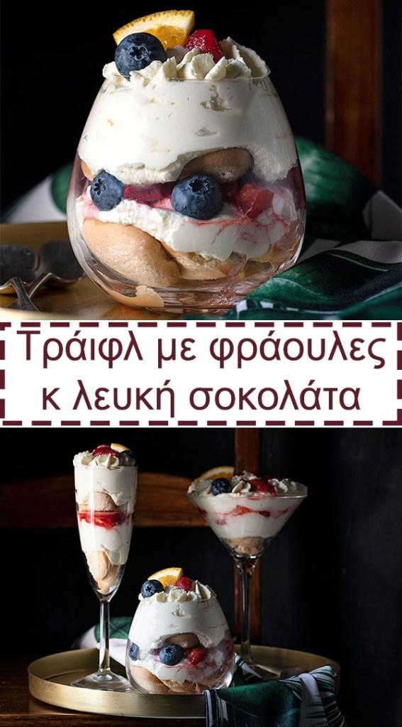 Τράιφλ με φράουλες και κρέμα λευκής σοκολάτας 5