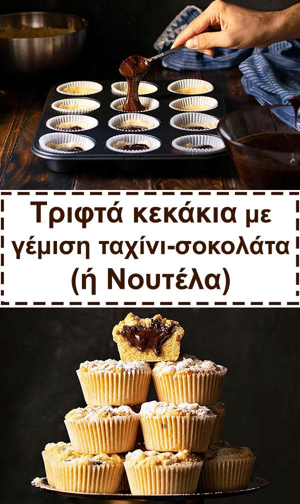 Τριφτά καπ κέικ (cupcake) με γέμιση σοκολάτα-ταχίνι (ή μερέντα) 7