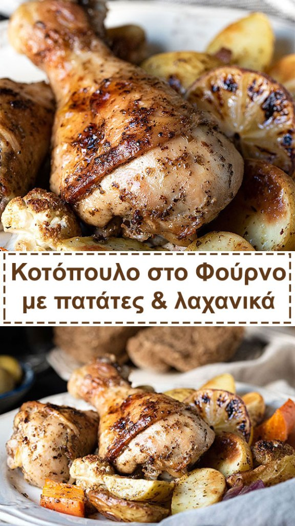 Κοτόπουλο στο φούρνο με πατάτες 5