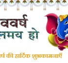 Hindu New Year