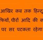 jaag re hindu