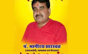 bhagirath saraswat