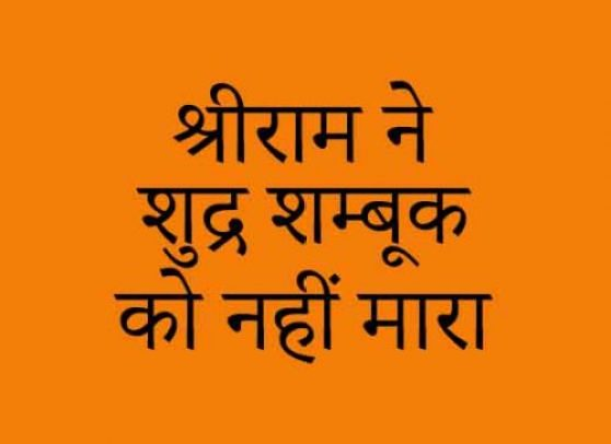 Ram did not kill Shudra Shambuk