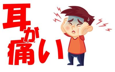 Oh, My Ears are Burning! Japanese Idioms 耳が痛い
