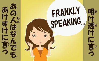 Speaking Frankly, Japanese Idiom: 明け透けに言う
