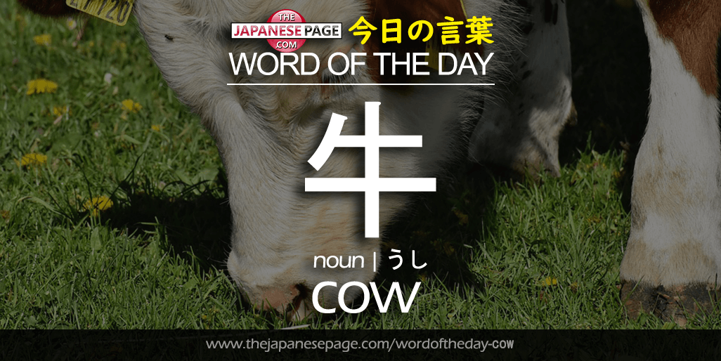 Beginner Word of the Day – 牛 [cow]
