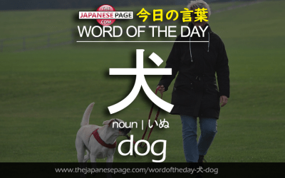 Beginner Word of the Day – 犬 [dog]
