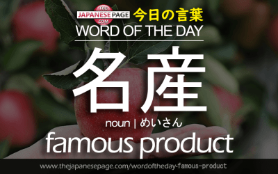 Advanced Word of the Day – 名産 [famous product]