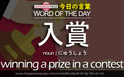 Advanced Word of the Day – 入賞 [winning a prize in a contest]