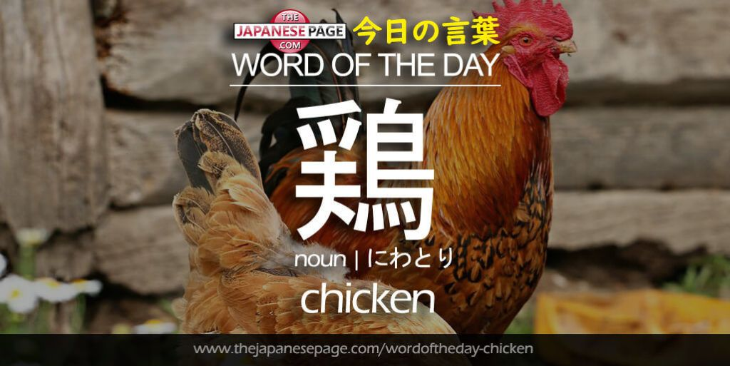 The Japanese Page Word of The Day - Chicken