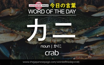 Beginner Word of the Day – カニ [crab]