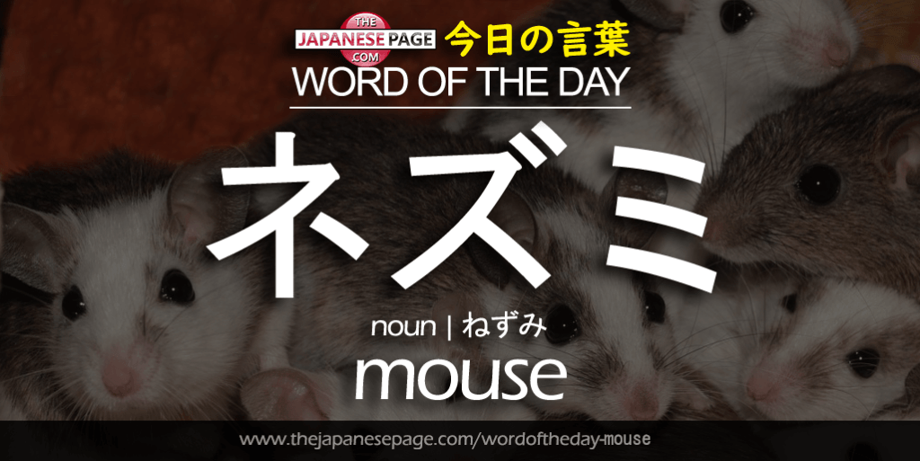 The Japanese Page Word of the Day - Mouse