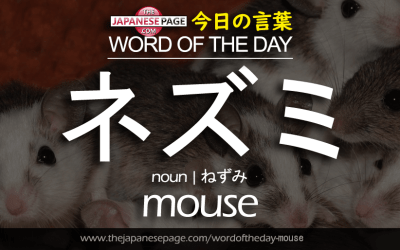 Beginner Word of the Day – ネズミ [mouse]