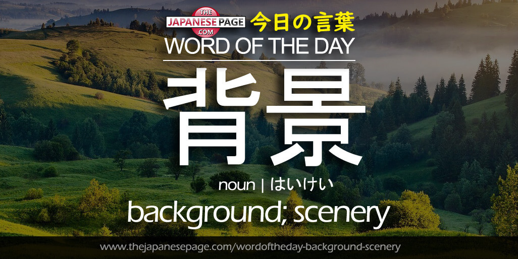 Advanced Word of the Day – 背景 [background; scenery]