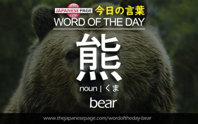 Beginner Word of the Day – 熊 [bear]