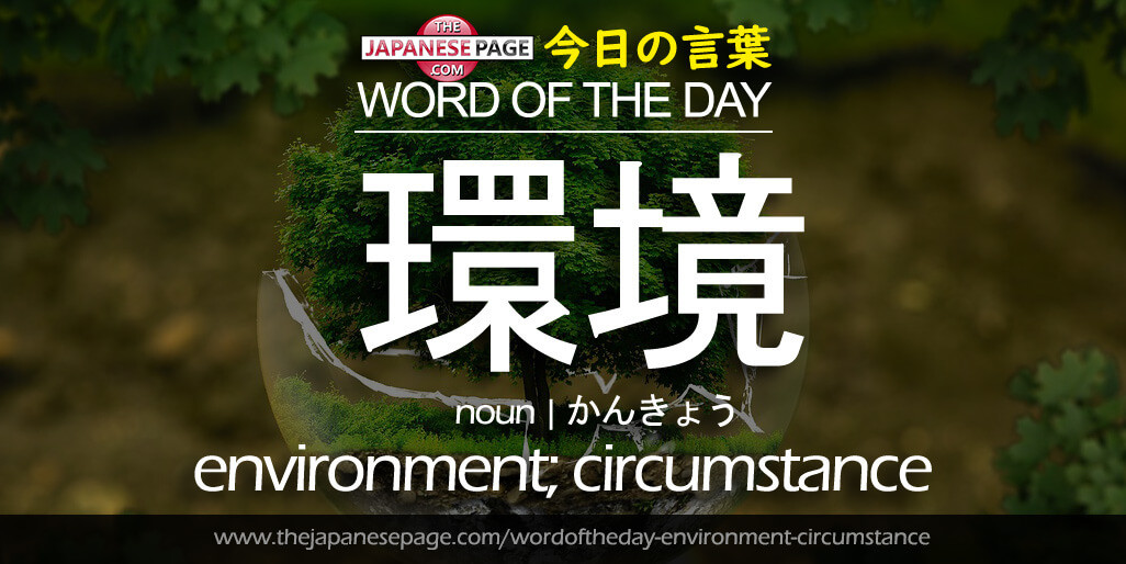 Advanced Word of the Day – 環境 [environment; circumstance]