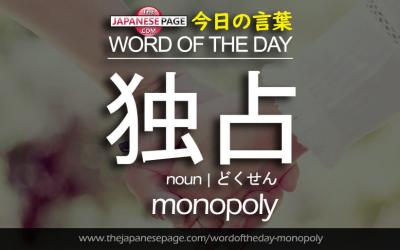 Advanced Word of the Day – 独占 [monopoly]