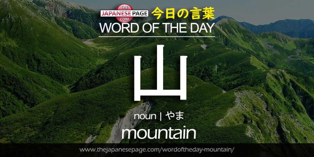 The Japanese Page Word of The Day - Mountain