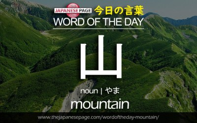 Beginner Word of the Day – 山 [mountain]