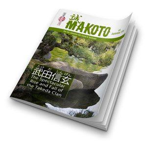 Makoto e-Zine #6 September 2018 Audio Files