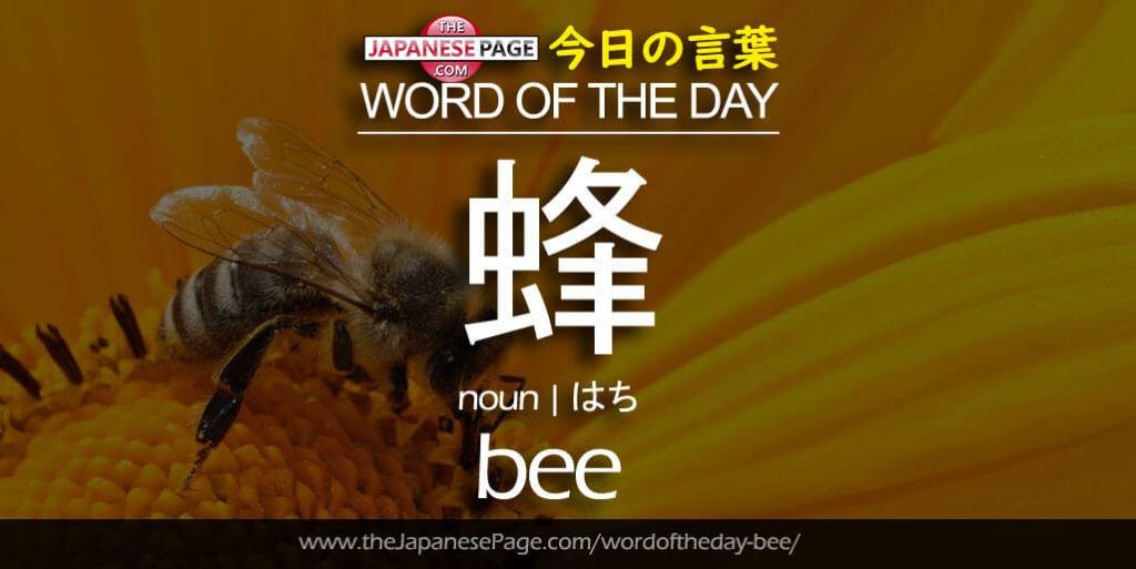 The Japanese Page Word of The Day - Bee