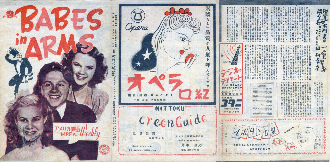 Babes in Arms - Japanese Flyer