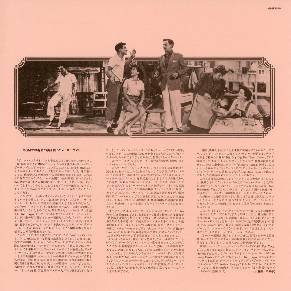 1987 Japaense Laserdisc
