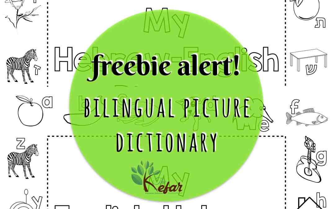 New Kefar Freebie! Bilingual Picture Dictionary Templates