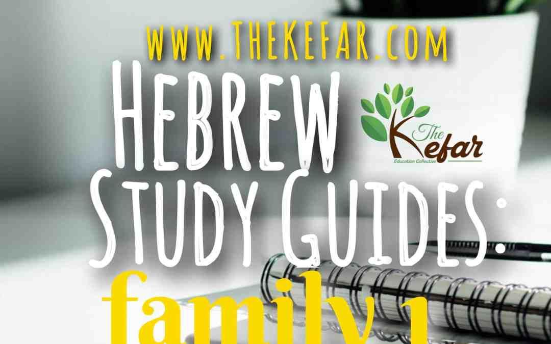 The Kefar Hebrew Study Guide – Family & Possessions I