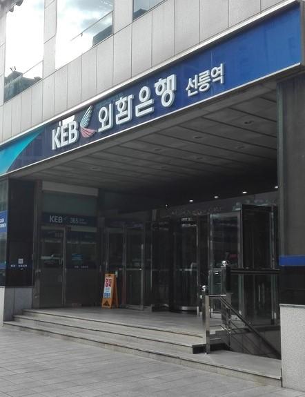 KEB compte bancaire coréen - blog corée du sud - the korean dream