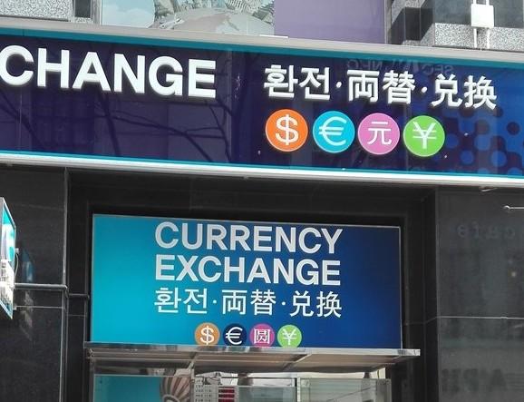Où échanger des Wons coréens au meilleur taux