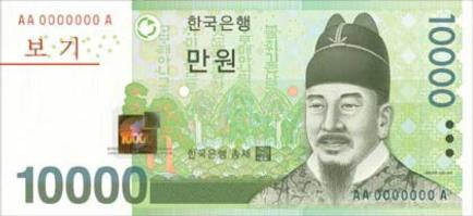 10000 wons - blog Corée du sud - the korean dream