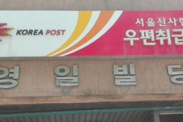 Korea post