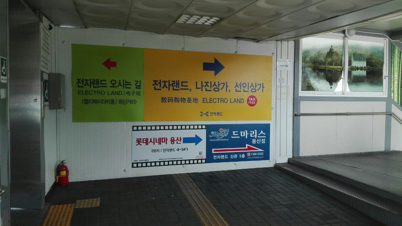 Yongsan marche electonique - the korean dream - blog coree du sud 3