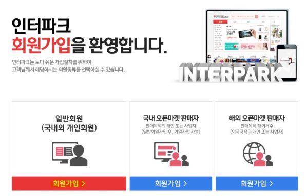 Interpark ticket - Blog Coree du Sud - The Korean Dream 11