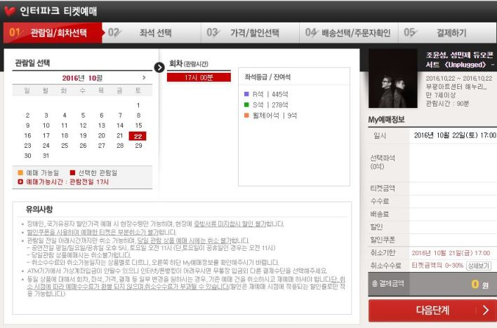 Interpark ticket - Blog Coree du Sud - The Korean Dream 19