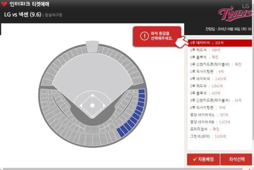 baseball 2 - the korean dream - blog coree du sud