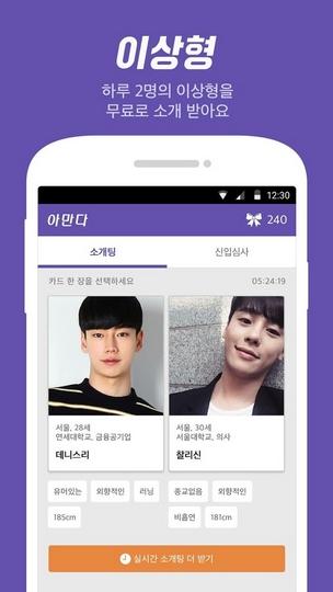 amanda-applis-rencontre-coree-blog-coree-du-sud-the-korean-dream-3