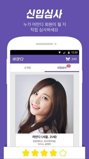 amanda-applis-rencontre-coree-blog-coree-du-sud-the-korean-dream