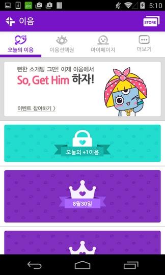 i-um-applis-rencontre-coree-blog-coree-du-sud-the-korean-dream