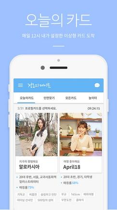 noon-date-applis-rencontre-coree-blog-coree-du-sud-the-korean-dream-3