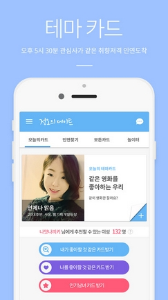 noon-date-applis-rencontre-coree-blog-coree-du-sud-the-korean-dream