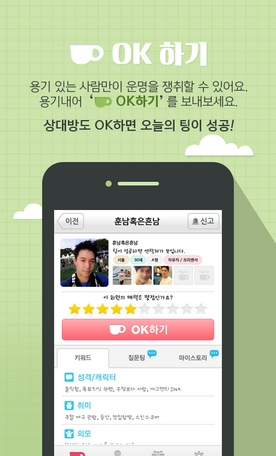 ting-cup-applis-rencontre-coree-blog-coree-du-sud-the-korean-dream-2