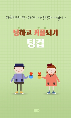 ting-cup-applis-rencontres-coree-blog-coree-du-sud-the-korean-dream