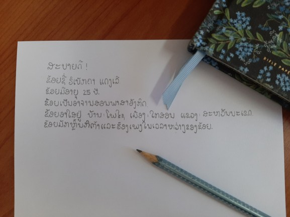 Introducing myself in written Lao